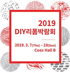 <br>3月7日(周四) ~ 10日(周日) <br>韩国唯一的DIY&REFORM专业展