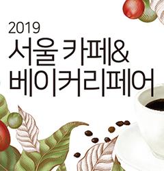 <br>3月7日(周四) ~ 10日(周日) <br>品尝世界咖啡之味