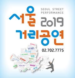 <br>4月1日~ 11月31日  <br>在首尔市区享受艺术