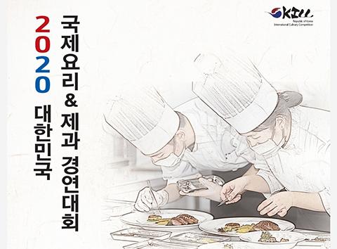 韩国料理大赛中最大规模的活动